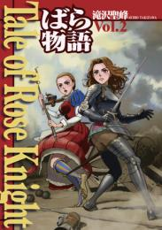 ばら物語Vol.2Tale of Rose Knight