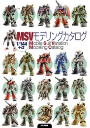 MSVモデリングカタログ 1/44+α Mobile Suit Variation Modeling