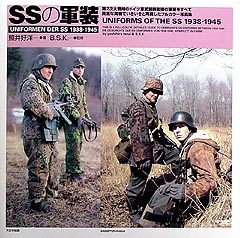 SSの軍装
